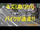 Облава в Япони на мотоциклистов 白バイ 緊急走行2連発!! スピード違反バイクがUターンして逃走&