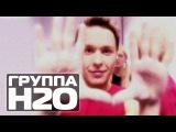 Группа H2O - Не целуй её (солист Евгений Холмский)