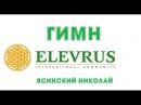 Гимн Элеврус | zanovosib PROD | проект scam