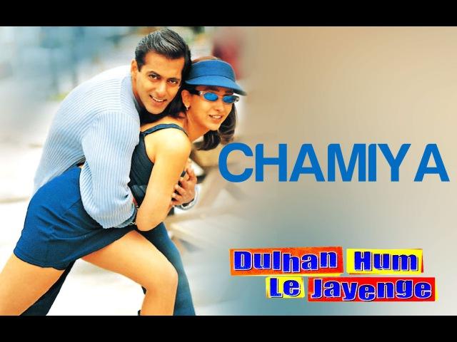 Chamiya - Video Song | Dulhan Hum Le Jaayenge | Salman Khan Karisma Kapoor | Alka Y Sonu N