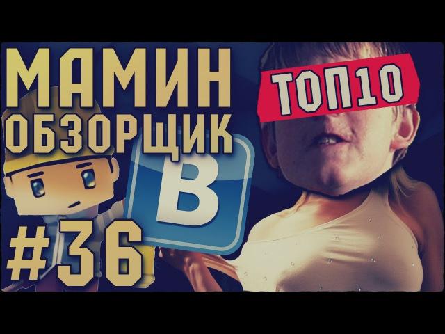 МАМИН ОБЗОРЩИК 36 - ТОП 10 ИГР ВКОНТАКТЕ ПО ВЕРСИИ ШКОЛЬНИКА
