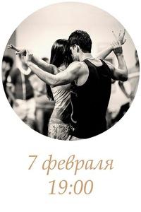 Пробное занятие в школе бразильского танца форрó