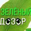 """""""Зеленый ДОЗОР"""""""