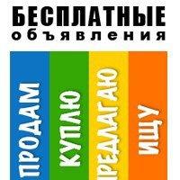 Размещение бесплатных объявлений в улан-удэ где можно дать беаплатное объявление спб