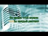 IOWA - Простая песня (караоке)