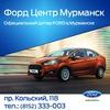 Форд Центр Мурманск - Официальный дилер FORD