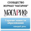 Официальная группа журнала Магариф
