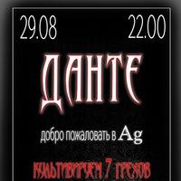 Логотип Арт-кафе СЕРЕБРО: до вечеринки ДАНТЕ осталось 4