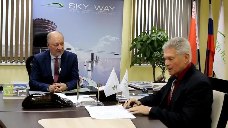 Новости_ SkyWay зеленые технологии SkyWay