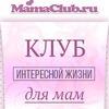 Мама Клуб Санкт-Петербург