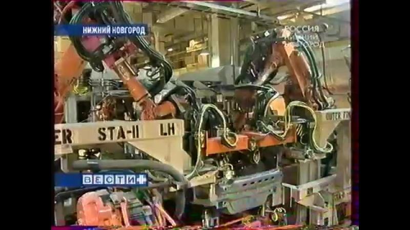 Вести Приволжье (ГТРК Нижний Новгород, 01.10.2009) О производстве автомобилей Opel в Горьковском автозаводе
