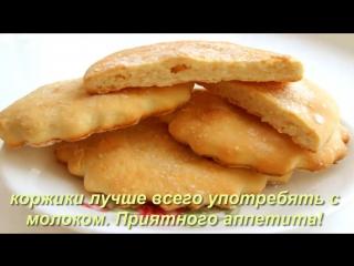 Популярные в СССР коржики, рецепт