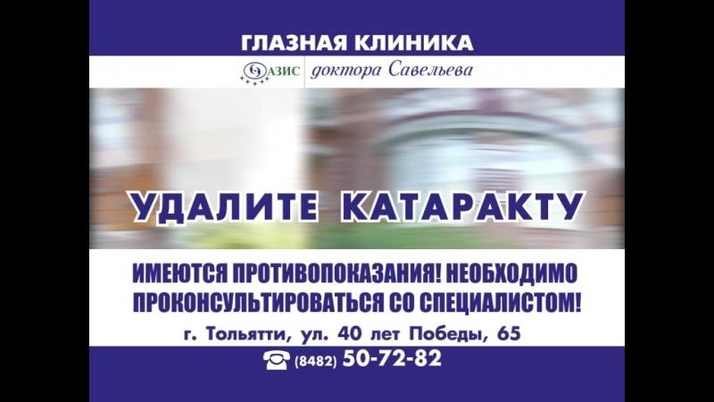 удалить катаракту за 10 минут в Тольятти