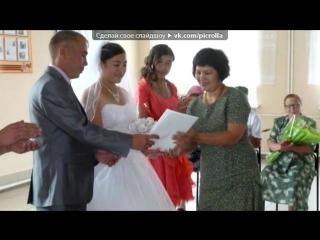 «свадьба» под музыку ДИЛЯ НИГМАТУЛЛИНА -
