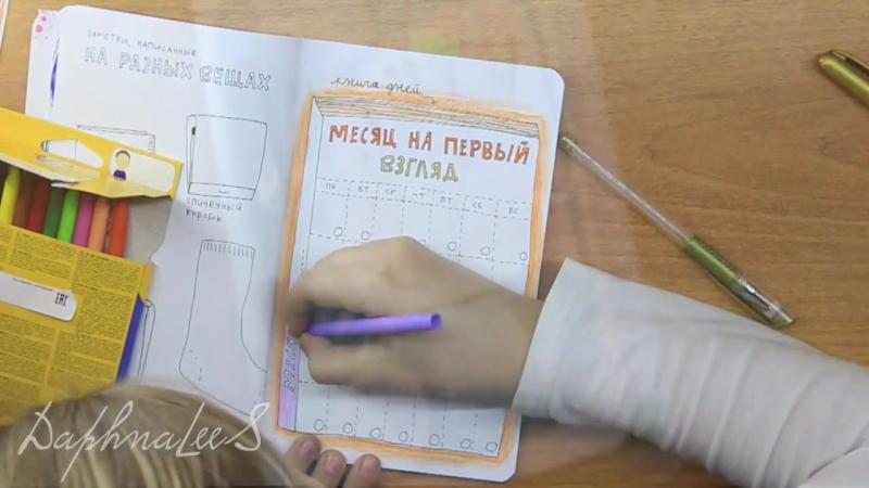 Антиежедневник от Кери Смит ♡ Non Planner. Datebook