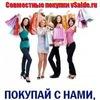 Совместные покупки vSalde.ru
