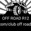 OFF ROAD R12