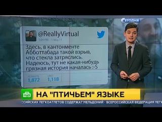 «Чирикают» все: как Twitter за 10 лет покорил мир