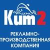 Рекламное агентство Кит-2 Иркутск