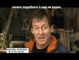 Ричард Роксбург - интервью - Лига выдающихся джентльменов
