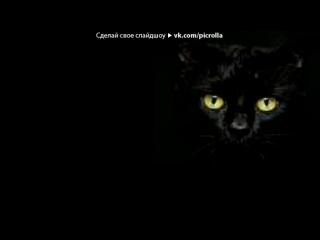 песня черный кот агузарова слушать