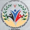 УТСЗН администрации города Докучаевска