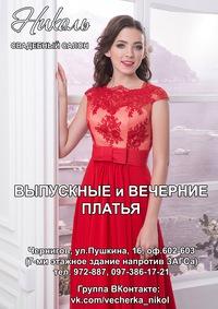 Платья вечерние i каталог товаров