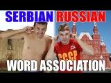 Похожесть сербского и русского языка :)