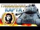 ГЛОБАЛЬНАЯ КАРТА WoT - 2 Боя - изи ТАКТИКА РУИНБЕРГ - ТАНКИ 6 УРОВНЯ ГК World of Tanks Sosed74