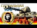 ГЛОБАЛЬНАЯ КАРТА WoT -CUBA 2 Боя - изи ТАКТИКА СТЕПИ - ТАНКИ 6 УРОВНЯ ГК World of Tanks Sosed74