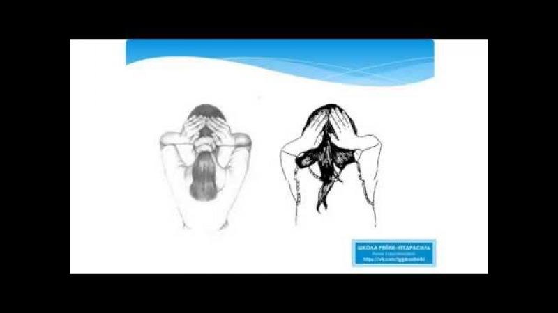 Практика 1-й ступени Рейки-Иггдрасиль (лечение руками, медитация Древо Иггдраси ...