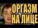 ЭЛЬДАР БРОДВЕЙ - ОРГАЗМ НА ЛИЦО