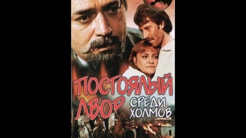 Cristiana Nicolae - Hanul dintre dealuri / Постоялый двор среди холмов (1988)