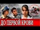 До первой крови (1989 год СССР) триллер, детский