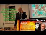 Валерий Чудинов. Загадочные письменности мира читаются по русски