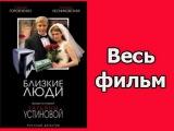 Близкие люди   Весь фильм детектив романтический сериал мелодрама