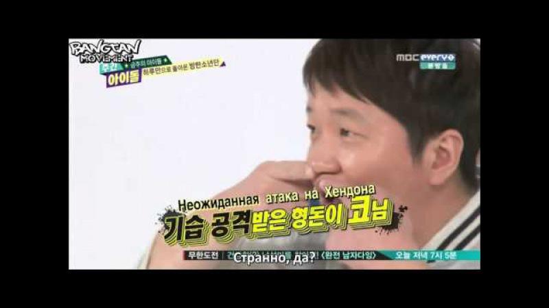 Weekly Idol - BTS 30.04.14 рус.саб 720
