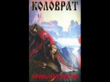Kolovrat - Skinhead.wmv