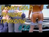 Подборка от FUNNY GOLD, ЛУЧШИЕ ПРИКОЛЫ #36*