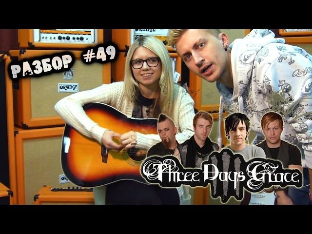 Show MONICA Разбор 49 Three days Grace - I Hate Everything About You (tutorial ENG subs)
