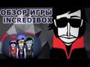 INCREDYBOX/СИМУЛЯТОР БИТБОКСА D