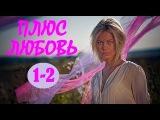 Плюс Любовь 1-2 серия HD 2014 Мелодрама Смотреть онлайн Сериал