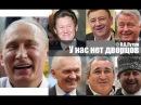 путин шнырь ограбивший Россию