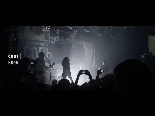 СЛОТ - Клон (live @ СольПерец)
