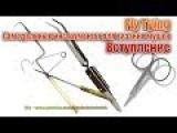 [Fly Tying] - Самодельные инструменты для вязания мушек - Вступление