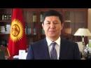 Өкмөт башчы Темир Сариев кыргыздын атактуу акыны Алыкул Осмоновдун Ким болсом ырын окуп берди.