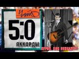 АРГЕНТИНА - ЯМАЙКА 50  - ЧАЙФ (аккорды на гитаре) Играй, как Бенедикт! Выпуск №43