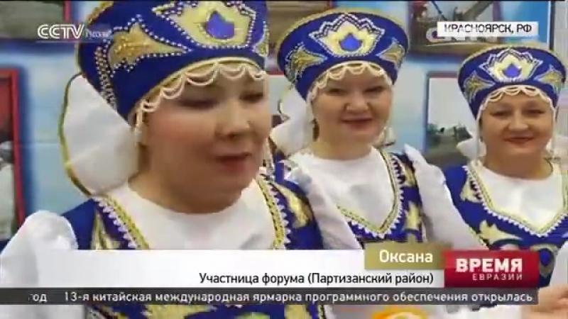 На Агрофорум в Красноярск съехались представители 200 компаний из 16 регионов России