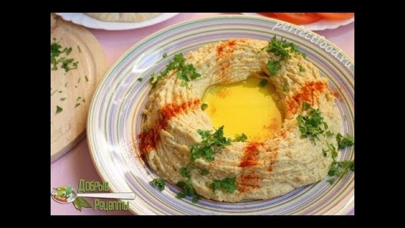 Как приготовить хумус из нута дома