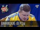 Бойцовский клуб сезон 6 Винницкие перцы